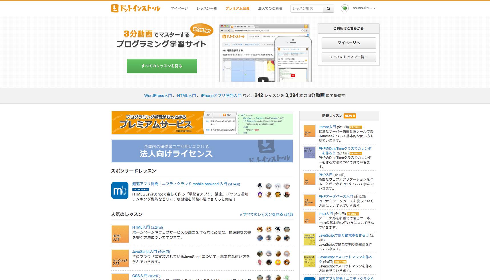 スクリーンショット 2015-08-14 17.57.34